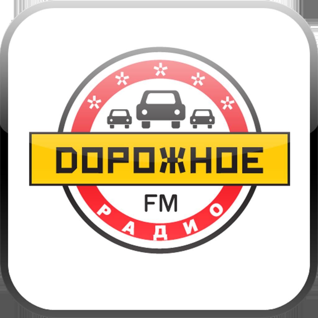 Как прослушать поздравление на дорожном радио если пропустил
